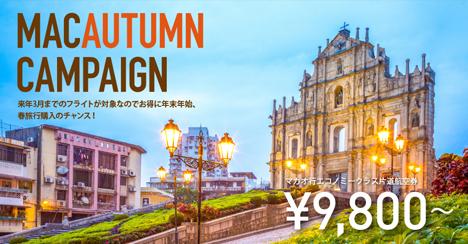 マカオ航空は、マカオ行き往復航空券が片道15,000円~のキャンペーンを開催!