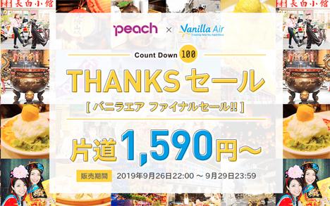 ピーチとバニラエアは、バニラエアファイナルセールを開催、台北・高雄線が片道1,820円~!