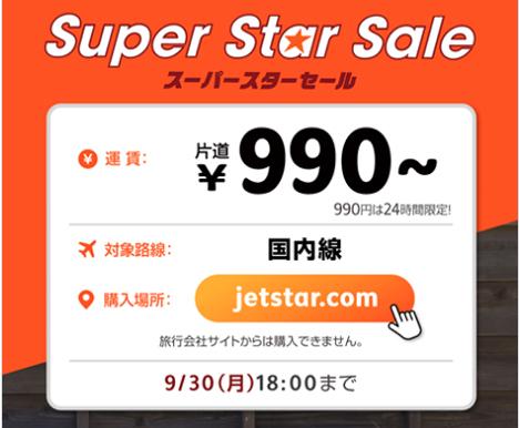 ジェットスターは、国内線が片道2,490円~の「Super Star Sale」を開催!