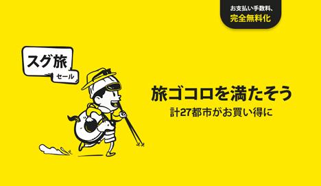 スクートは、日本~台湾線など27都市行きが対象の「スグ旅」セールを開催、成田~台北線、関西~高雄線が片道9,500円~!