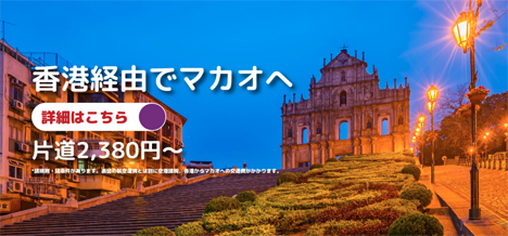 香港エクスプレス航空は、日本13空港~香港線を対象に、片道2,380円~のセールを開催!