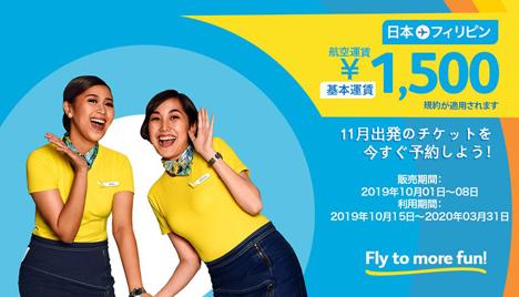 セブパシフィック航空は、フィリピン行きが片道1,500円の「フラッシュセール」を開催!