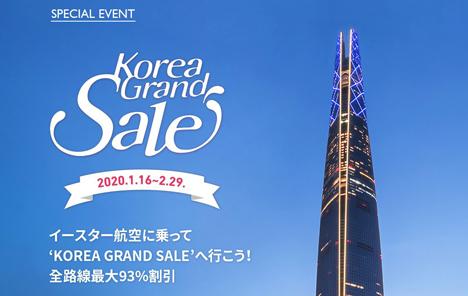 イースター航空は、日本~韓国線が片道2,000円~の「KOREA GRAND SALE」を開催!
