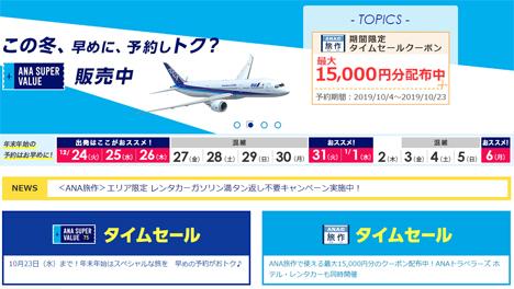 ANAは、期間限定で「ANA SUPER VALUE」国内線タイムセールを開催、片道6,500円~!