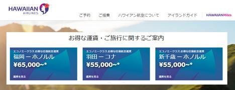 ハワイアン航空は、日本発ハワイ行きが、往復55,000万円~のセールを開催!