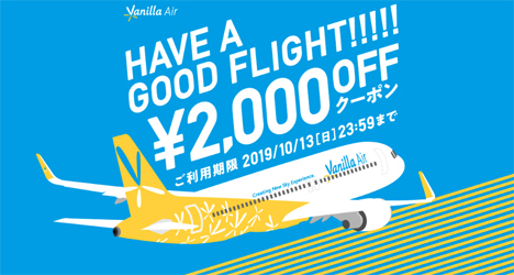 バニラエアは、全路線が対象の2,000円割引クーポを配布!
