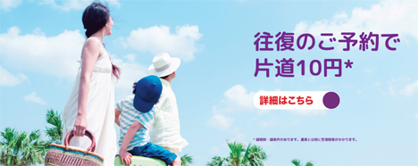 片道10円セール HK Express