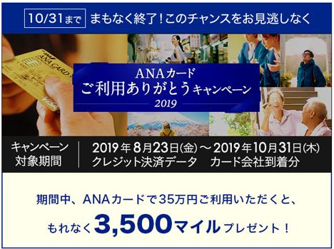 ANAは、ANAカードの利用でもれなく3,500マイルがプレゼントされるキャンペーンを開催!