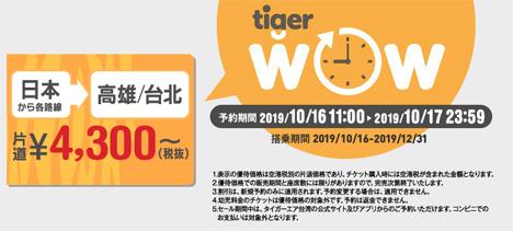 タイガーエア台湾は、台北・高雄行きが、片道4,300円~のタイムセールを開催!
