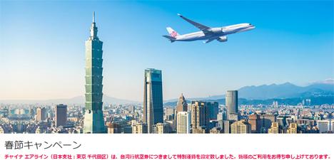 チャイナエアラインは、日本~台湾線が対象の「春節キャンペーン」を開催しています。