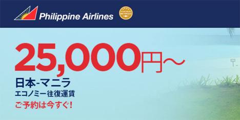 フィリピン航空は、日本発着の国際線が、往復18,000円~のセールを開催!