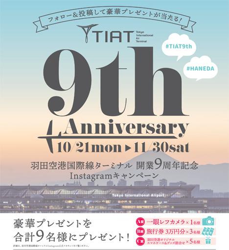 羽田空港国際線ターミナル開業9周年記念Instagramキャンペーン