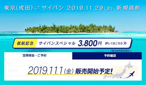 遂に!スカイマークが東京(成田)~サイパン線に就航!記念運賃は片道3,800円!