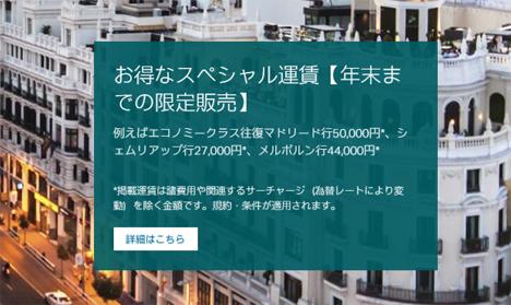 キャセイパシフィック航空は、お得なスペシャル運賃を販売、シンガポール・プーケット・セブなどが往復27,000円!