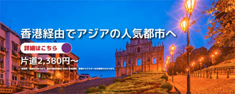 香港エクスプレスは、香港行きが2,380円~のセールを開催、羽田~香港線は3,680円~!