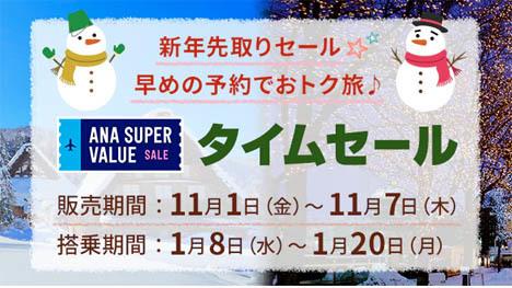 ANAは、国内線が片道5,500円~の「新年先取りセール」を開催!
