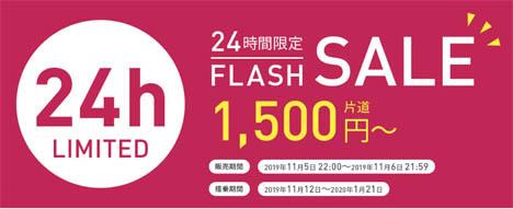 ピーチは、24時間限定 FLASH SALEを開催、国内線、国際線が片道1,500円~!