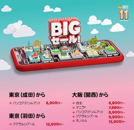 エアアジアは、令和元年最後のBIGセールを開催、ホノルル線は15900円~!