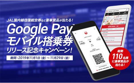 JALは、往復航空券など豪華賞品がプレゼントされる「Google Payモバイル搭乗券リリース記念キャンペーン」を開催!