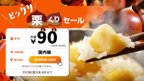 ジェットスター・ジャパンは、国内線が片道90円~「ビックリ栗くりセール」を開催