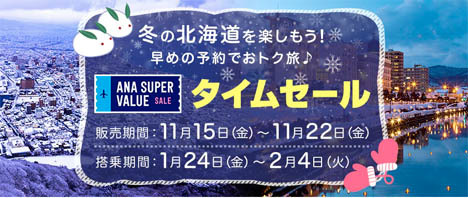 ANAは、札幌(千歳)行きが片道5,500円~のタイムセールを開催!