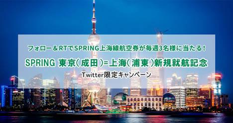SPRING JAPAN は、上海行き往復航空券が当たるキャンペーンを開催!