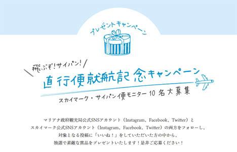 マリアナ政府観光局とスカイマークは、成田~サイパン線モニタを大募集!