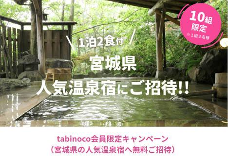 ピーチは、ペア無料宿泊券がプレゼントされる「tabinoco会員限定キャンペーン」を開催!