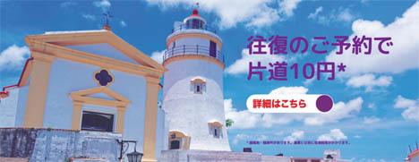 香港エクスプレス航空は、往復予約で片道10円セールを開催!