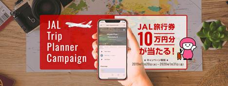 JALは、旅行券10万円分などが当たるキャンペーンを開催!