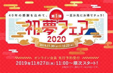 HISは、年に一度の大セール「HIS初夢フェア2020」を開催、ソウル3日間が9,800円~!
