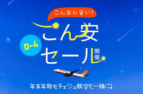 チェジュ航空は、12~1月出発便が片道1,000円~のセールを開催、グアム線も対象!