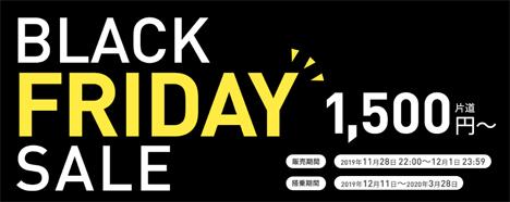 ピーチは、片道1,500円~の「BLACK FRIDAY SALE」を開催!