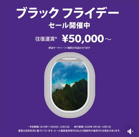 ハワイアン航空は、日本発ハワイ行きでブラックフライデーセールを開催、往復5万円~!