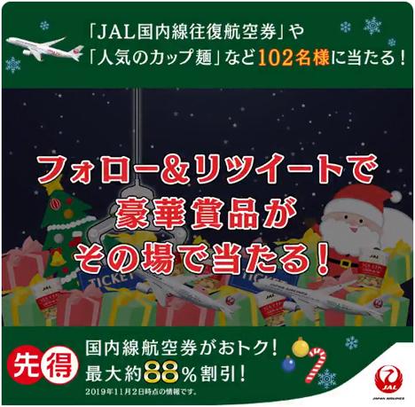 JALは、フォロー&リツイートで、往復航空券など豪華賞品が当たるクリスマスボックスキャンペーンを開催!