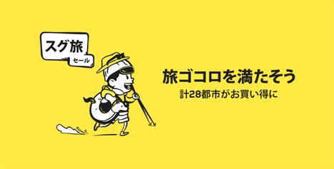 スクートは、台湾行きが9,500円~の「スグ旅セール」を開催、燃油サーチャージや支払手数料は不要!