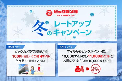 JALは、ビックカメラ 冬のレートアップキャンペーンを開催、買い物も交換もお得!
