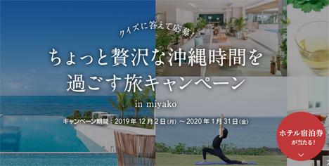 JALは、クイズ答えて宮古島のリゾートホテル宿泊券が当たるキャンペーンを開催!