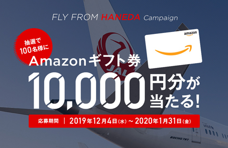 国際線 FLY FROM HANEDA Campaign