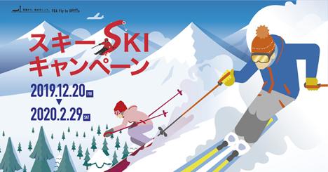 FDAは、応募だけでスキー・スノーボードウェアが当たるキャンペーンを開催!