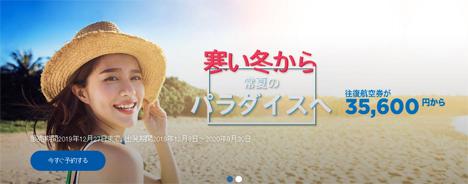 マレーシア航空は、常夏のパラダイス行きが、往復35,600円~のセールを開催!