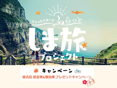 ジェットスターは、宮古島往復航空券&宿泊券がプレゼントされるキャンペーンを開催!