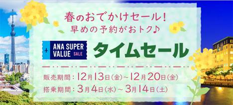 ANAは、春の羽田発着便を対象に、片道7,000円~~のタイムセールを開催!