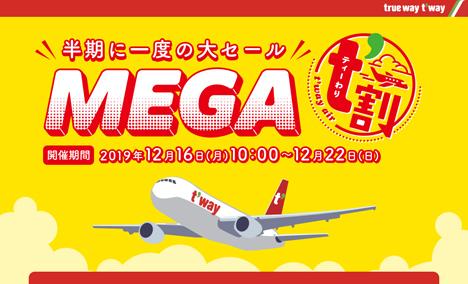 ティーウェイ航空は、半期に1度の大セールを開催、韓国行きが片道1,000円~!