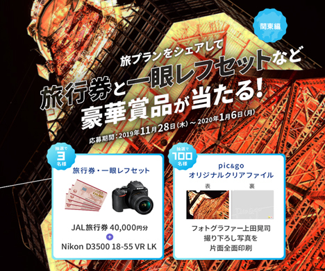 JALとニコンは、Twitterシェアで旅行券とカメラが当たるキャンペーンを開催!