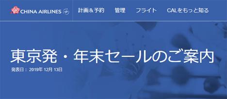 チャイナエアラインは、東京発着便で「年末セール」を開催、台湾行きが往復20,000円!