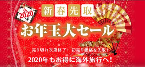 JALは、海外ツアーお年玉大セールを開催、ハワイ行きが79,000円~!