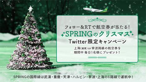 SPRING JAPANは、航空券が毎日1名様に当たるクリスマスキャンペーンを開催!