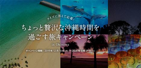 JALは、ハレクラニ沖縄などの宿泊券が当たるキャンペーンを開催!