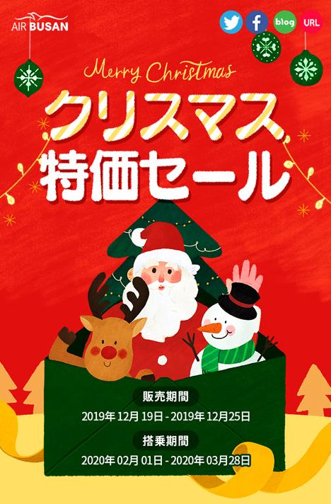 エアプサンは、韓国行きが片道1,500円~のクリスマスセールを開催!